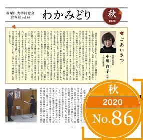 同窓会通信 No.86